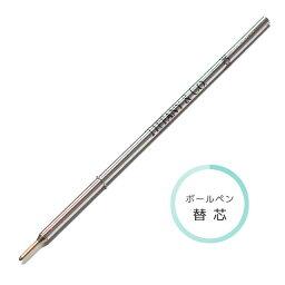 ティファニー ボールペン ティファニー ボールペン替芯 (※ダイヤモンド テクスチャー パースペン、ブルーパースペン専用タイプ※)TIFFANY ギフト ブランド
