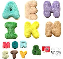 アルファベットクッション ★カラフル可愛い♪AccentStyle(アクセントスタイル)イニシャルクッション ダイカットアルファベットローマ字