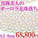 あこや真珠 オーロラ花珠落ち あこや真珠 8.5-9mm (アコヤ真珠)★パール