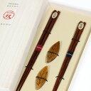 夫婦箸 花梨 箸置き ゆずりは 箸 セット 桐箱 木箱 一双 日本製 国産 木製 木