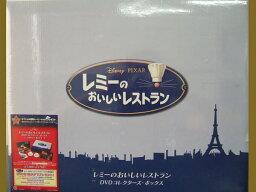 レミーのおいしいレストラン DVD レミーのおいしいレストラン DVD コレクターズ ボックス 【DVD】【RCP】