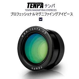 シグマ TENPA(テンパ)GOLDEN EYEマグニファイングアイピース【6代目】CANON / NIKON / SONY /PENTAX / OLYMPUS / FUJIFILM / KONICAMINOLTA / SIGMA 一眼レフカメラ対応