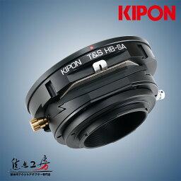 シグマ マウントアダプター KIPON T&S HASSELBLAD-SA ハッセルブラッドVレンズ - シグマSAマウントカメラ アオリ(ティルト&シフト)機構搭載