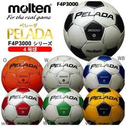 ボール サッカー ボール 4号 ペレーダ 3000 モルテン 小学 ジュニア F4P3000 Pelada molten