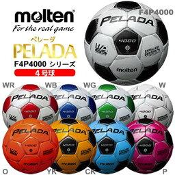ボール サッカー ボール 4号球 ペレーダ 4000 モルテン F4P4000 molten 4号 小学 ジュニア サッカーボール 公式 試合 練習