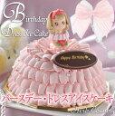 アイスケーキの通販 バースデー・ドレスアイスケーキ(プリンセスローズ)5号 (お誕生日)