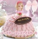 アイスケーキの通販 バースデー・ドレスアイスケーキ(プリンセスローズ)4.5号 (お誕生日)