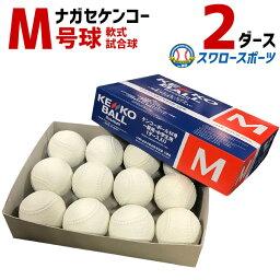 ボール 【あす楽対応】 送料無料 ナガセケンコー KENKO 試合球 軟式ボール M号球 M-NEW M球 2ダース (1ダース12個入) 野球部 軟式野球 野球用品 スワロースポーツ