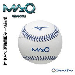 ボール 【あす楽対応】 送料無料 ミズノ トレーニング ボール センサー内蔵ボール MAQ マキュー 1GJMC10000 野球部 野球用品 スワロースポーツ