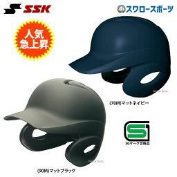 ヘルメット 送料無料 SSK エスエスケイ 軟式 打者用 ヘルメット 両耳付き 艶消し H2500M 野球部 軟式野球 野球用品 スワロースポーツ