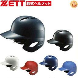 ヘルメット ゼット ZETT 軟式野球 打者用 ヘルメット 両耳 BHL370 ヘルメット 両耳 ZETT 野球部 野球用品 スワロースポーツ