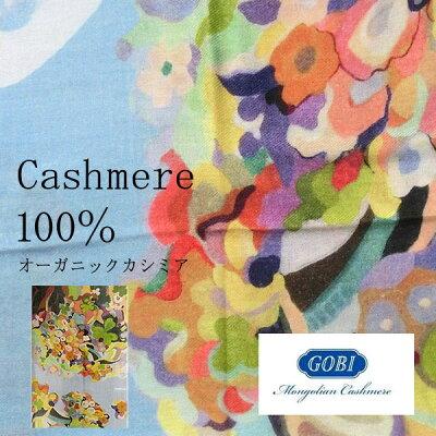 オーガニック カシミア 100% ストール 高品質 GOBI(ゴビ)社 大判ストール アート フラワー(花柄) 通学 通勤 マフラー 羽織りもの アート レア お花 母の日 アパレルトップクラス 最高品質 カシミヤ po538
