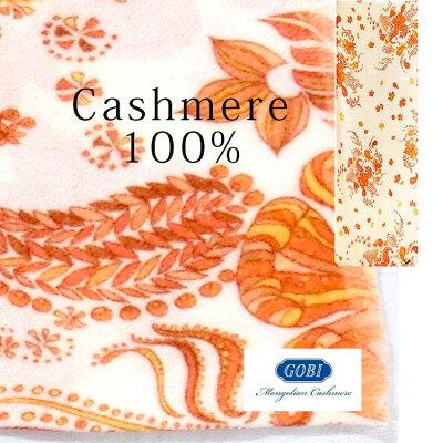 オーガニック カシミア 100% ストール 高品質 GOBI(ゴビ)社 大判ストール アート フラワー(花柄) 通学・通勤 マフラー 羽織りもの アート レア お花 母の日 アパレルトップクラス 最高品質 po169