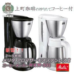メリタアロマサーモ 【コーヒー豆付】コーヒーメーカー メリタ アロマサーモステンレスMKM-531/(ブラック/ホワイト)/Melitta コーヒー付き ※お届けは2016年リニューアル後のノアSKT54-1-B/SKT54-3-Wとなります。