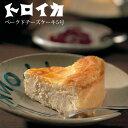 チーズケーキ トロイカ ベークドチーズケーキ5号
