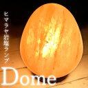 天然岩塩ランプ ヒマラヤ岩塩ランプ [ドーム型] 【岩塩】 【ランプ】 【照明】 【インテリア】 【着後レビューで 100円OFFクーポン プレゼント】