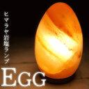 天然岩塩ランプ ヒマラヤ岩塩ランプ [エッグ型] 【岩塩】 【ランプ】 【照明】 【インテリア】 【着後レビューで 100円OFFクーポン プレゼント】