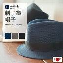 ハット 帽子 刺子織中折れ帽子(さしこおりなかおれぼうし)日本製 メンズ 作務衣用 ハット ぼうし 送料無料 秋冬向き 和装帽子 父の日 敬老の日のギフト・プレゼント
