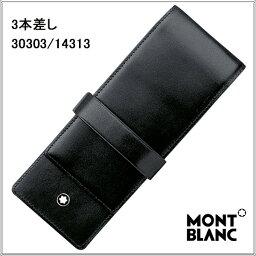 モンブラン ペンケース モンブラン ペンケース MONTBLANC 3本差 14313/30303 本皮製 ブラック