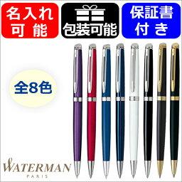 ウォーターマン ボールペン ウォーターマン メトロポリタン エッセンシャル WATERMAN ボールペン 全8色 CT/GT プレゼント 記念日 文房具