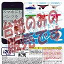 スマートパンツ 【非売品ディスプレイ台紙】スマートパンツ2 バンダイ ガチャポン