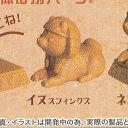 スフィンクスの置物 あにまる スフィンクス 1:イヌスフィンクス エール 動物 フィギュア ガチャポン ガチャガチャ ガシャポン