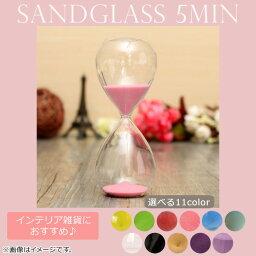 砂時計 AP 砂時計 5分計 シンプルなデザイン♪ インテリア雑貨におすすめ! 選べる11カラー AP-TH449