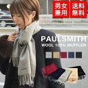 ポールスミス マフラー(メンズ) ポールスミス マフラー Paul Smith 933D メンズ レディース 男女兼用 男女兼用 小物