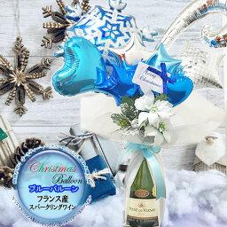 カード付きワイン バルーンギフト バルーンデコ クリスマスブルー フランス産スパークリングワイン 750ml 辛口 ラッピング メッセージカード 結婚祝い お誕生日 御祝い 記念日 贈り物 バースデー ギフト インスタ映え Balloon Sparkling wine christmas クリスマスパーティー ホームパーティー