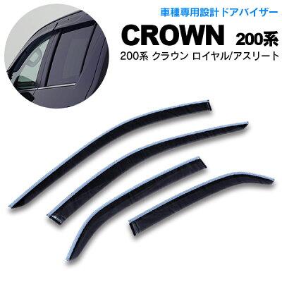 200系クラウン ロイヤル/アスリート サイドバイザー/ドアバイザー メッキモール付 4ピース【送料無料】