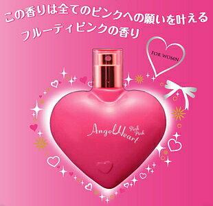 エンジェルハート ピンクピンク【オードトワレ 50ml (レディース)】ANGEL HEART 【あす楽対応】香水