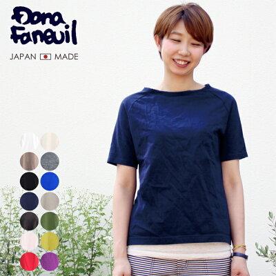 【期間限定10%OFF】【送料無料】【日本製】 Dana Faneuil(ダナファヌル)ムラ糸 半袖 無地 カットソー Tシャツ Made in Japan 日本製 レディース 主婦の方にも大人気のムラ糸七分袖の半袖タイプです。