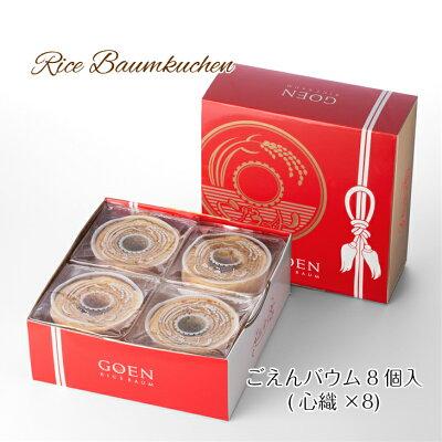 【ごえんバウム8個入 心織×8】 バームクーヘン バウムクーヘン 送料無料 内祝い ギフト 詰め合わせ