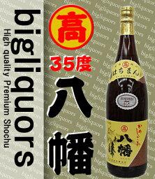 八幡 八幡 (はちまん) 35度 1800ml【高良酒造】