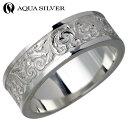 アクアシルバー 指輪 メンズ アクアシルバー AQUA SILVER シルバー リング 指輪 アクセサリー 7〜21号 シルバー925 スターリングシルバー ASR112