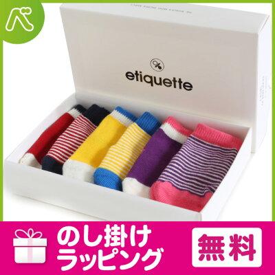ETIQUETTE CLOTHIERS (エチケットクロージャーズ)ベビーソックス(6足入り)ギフト セイラーGIRL【メール便不可】