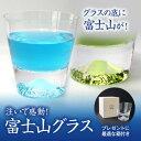 富士山グラス(スガハラ グラス) 楽天総合ランキング1位獲得!田島硝子の富士山グラス「ロックグラス」【ギフト包装無料】