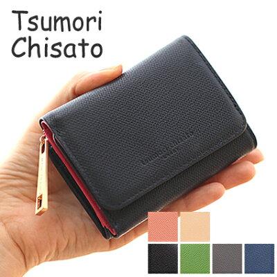 low priced 5caf3 43c92 ツモリチサトのレディース財布おすすめ&人気ランキング10選 ...