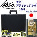 ハンドバッグ ★ポイント10倍+送料無料★東京青木鞄 AOKI アオキカバン Luggage 6251★GAZA ガザPUアタッシュケース★スタイリッシュなボックスフレーム(箱枠)合成皮革、カーボン調格子柄薄型スリムサイズ。★A4サイズ対応。日本製。MADE IN JAPAN