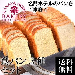 セット・詰め合わせ 【送料無料】食パン3種セット | ミルクをふんだんに使いリッチな配合のイギリスパン、ロイヤルとは対照的なソフトなホテルパンとロイヤルブレッド(2本)の3種類の食パン4本セット【日光 金谷ホテル ベーカリー】【税込】