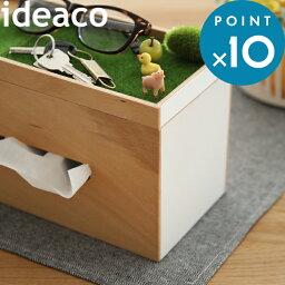木製 ティッシュケース ideaco/イデアコ ローションティッシュ「Roof Paper Box(ルーフペーパーボックス)」 ウッド 木製 木目 ティッシュ ケース ボックス カバー キッチンペーパー 厚型 薄型 プライウッド ホワイト おしゃれ 北欧 シンプル デザイン雑貨 リビング 寝室 キッチン