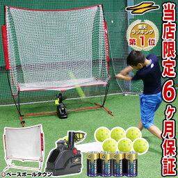 打撃練習用品 最大5%引クーポン 野球 練習 電池おまけ エンドレス打撃練習マシン トスマシン+専用ネット+穴あきボール6個セット 打撃 バッティング 6ヶ月保証付き FTM-263AR ラッピング不可 フィールドフォース