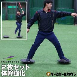 備品 野球 練習 バランスボード 2枚組 バランスディスク サッカー フットサル バスケットボール フィジカル 体幹 FBBD-4040 フィールドフォース