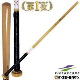 バット 野球 練習 トレーニングバット 84cm 2000g 実打不可 マスコットバット 素振り 打撃 バッティング FTB-200 フィールドフォース
