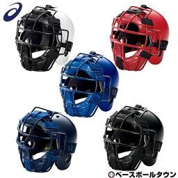 ヘルメット 20%OFF 最大5%引クーポン アシックス キャッチャー防具 少年硬式野球用キャッチャーヘルメット BPH340 ジュニア用 少年用