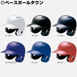 ヘルメット 最大6%OFFクーポン ミズノ ヘルメット 軟式野球用 両耳付打者用/特大サイズ 2HA393 受注生産