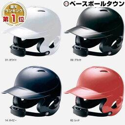 ヘルメット 20%OFF 最大6%OFFクーポン ミズノ 少年硬式野球用ヘルメット 両耳付打者用 2HA788 取寄 ジュニア用 少年用