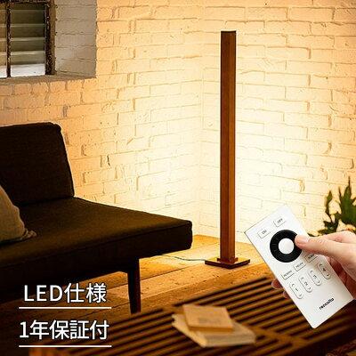 リモコン付 フロアライト ランバー [FLOOR LIGHT LAMBAR]|スタンドライト フロアランプ フロアスタンド 照明器具 照明 間接照明 寝室 ベッドサイド おしゃれ かわいい 北欧 ナチュラル インテリア スタンド LED 調光 リビング用 居間用 電気 調色 調光式 新生活