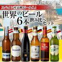 輸入ビールギフトセット 世界のビール6本飲み比べギフトセット スペイン産高級ビール入!スペイン ドイツ ベルギーなどビール本場より大集結![詰め合わせ][オクトーバーフェスト]