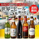 輸入ビールギフトセット 世界のビール5本飲み比べギフトセット スペイン産高級ビール入!スペイン ドイツ ベルギーなどビール本場より大集結![詰め合わせ][オクトーバーフェスト]
